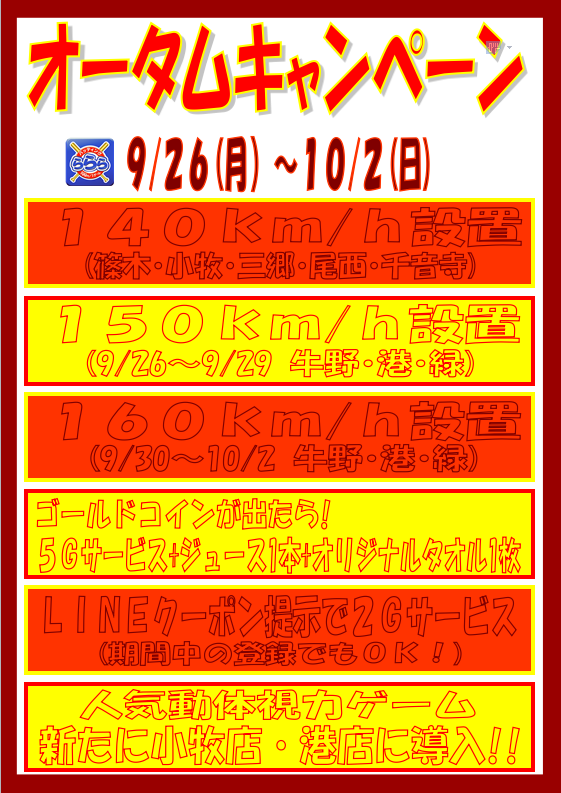 info2016-0926.png