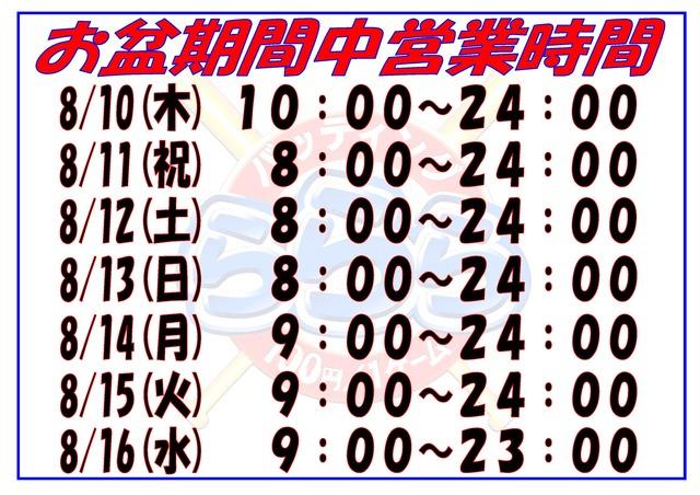 お盆営業時間2017.jpg