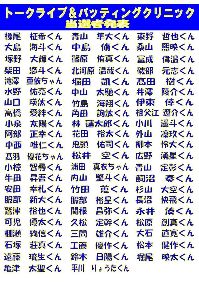 トークライブ当選者(2017).jpg