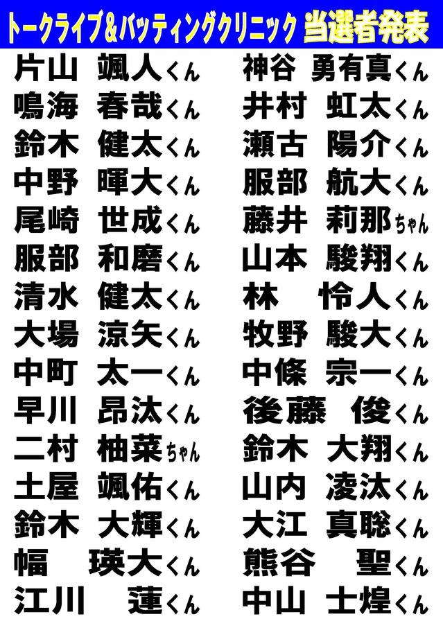 立浪さんトークライブ当選者(2018).jpg