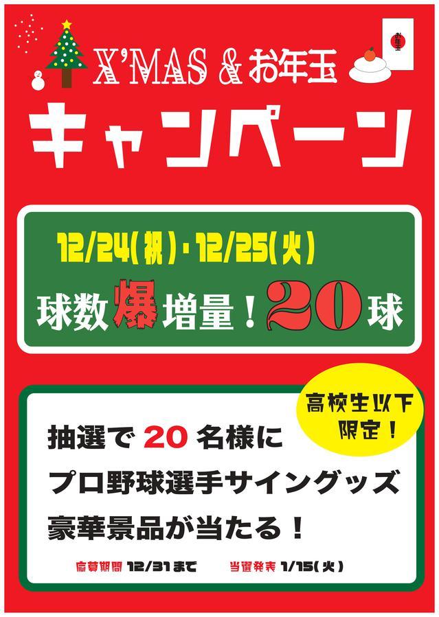 クリスマス&お年玉①.jpg