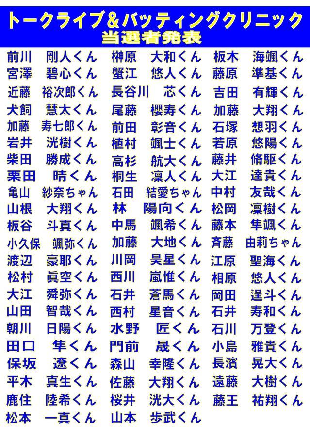 トークライブ当選者2018.jpg