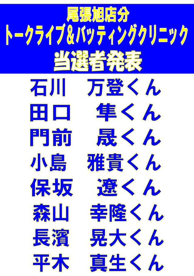 トークライブ当選者(2018)三郷.jpg
