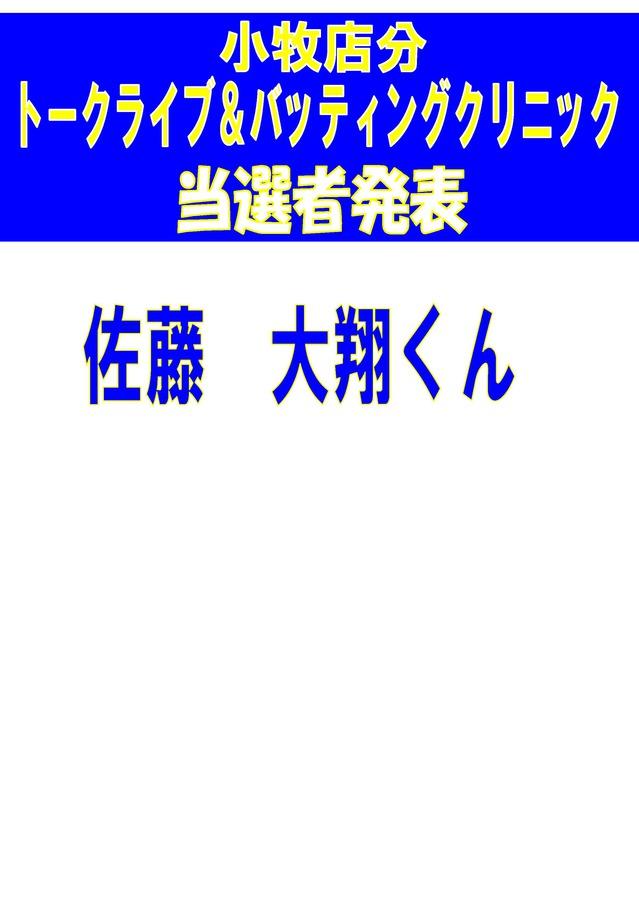 トークライブ当選者(2018)小牧.jpg