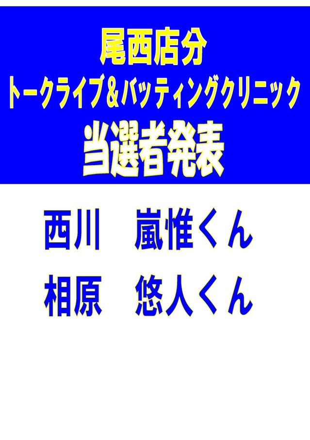 トークライブ当選者(2018)尾西.jpg