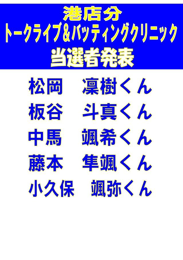トークライブ当選者(2018)港.jpg