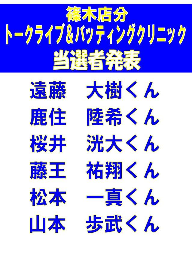 トークライブ当選者(2018)篠木.jpg
