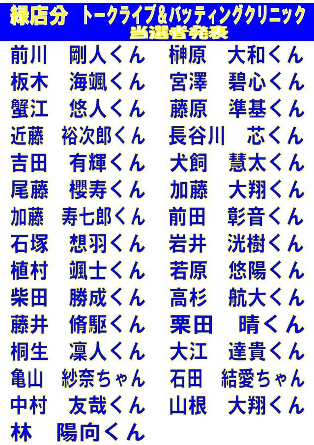 トークライブ当選者(2018)緑.jpg
