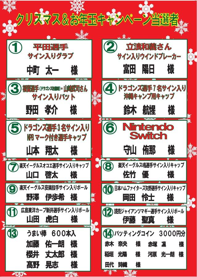 クリスマス&お年玉キャンペーン当選者 (1).jpg