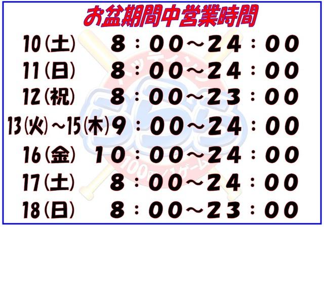 お盆営業時間.jpg