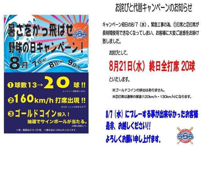 篠木キャンペーンお詫び.jpgのサムネイル画像