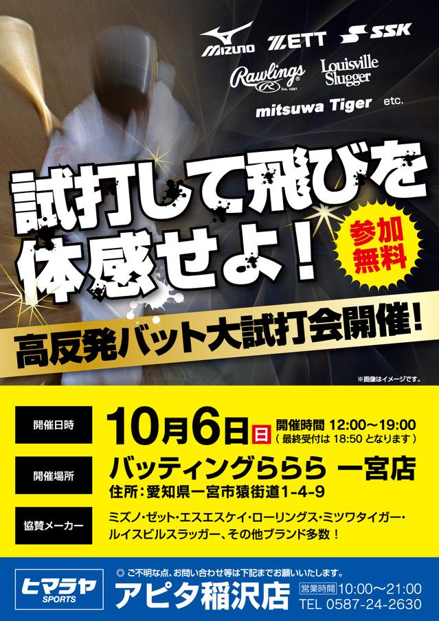 野球高反発バット試打会(842×1190px).jpg