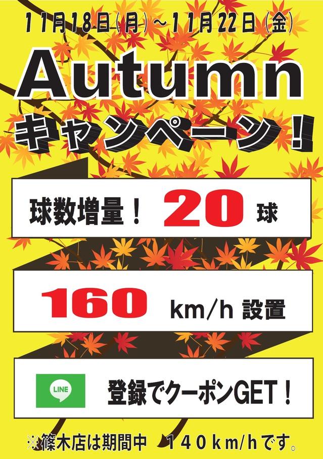 オータムキャンペーン2019.jpg