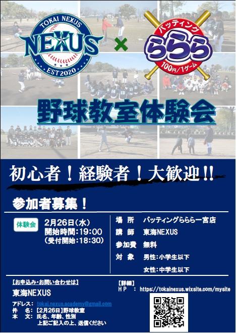 東海ネクサス野球教室.jpg