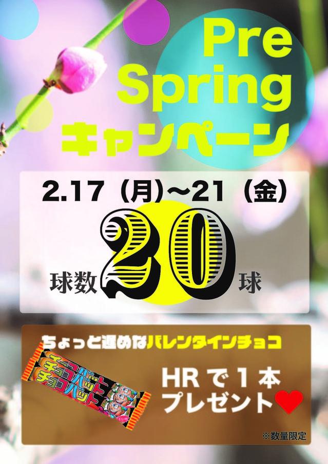 Pre Spring キャンペーンA2 アウトライン.jpg