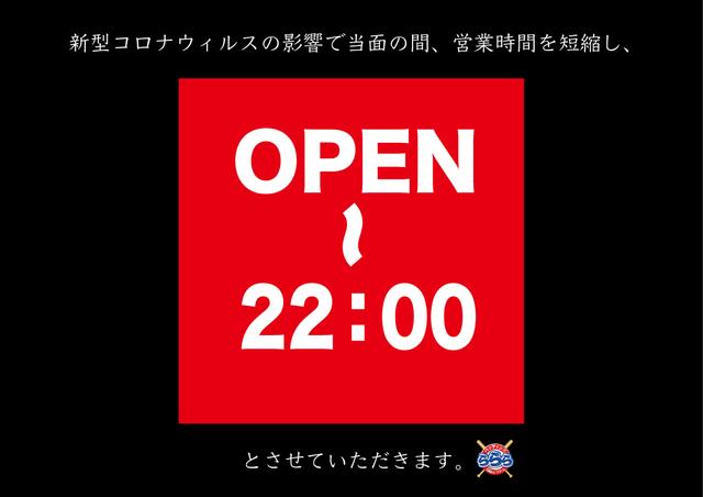 閉店時間変更22-00~.jpg