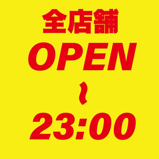 SNS用 Open23時スクエア.jpg