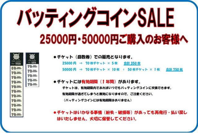 バッティングコインセール詳細.jpg