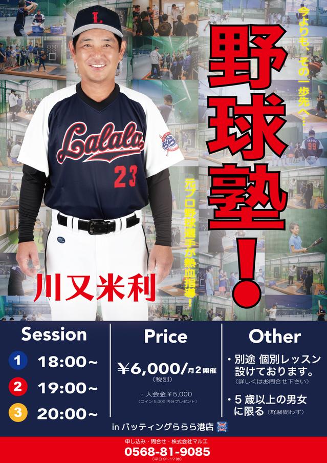 川俣教室 ポスター2020.jpgのサムネイル画像