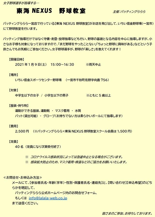 1月9日野球教室詳細(色付き).jpg