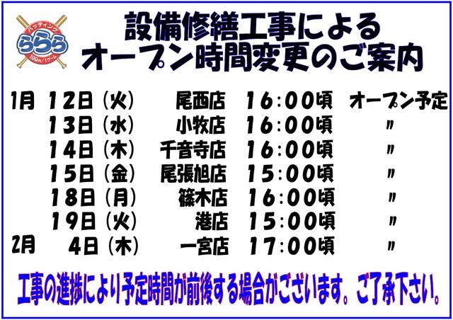 ネット工事日オープン案内.jpg