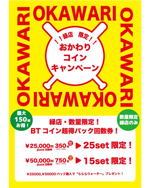 おかわり-キャンペーンインスタ用.jpg