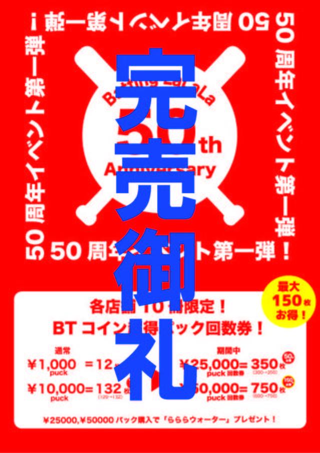 50周年ver1完売.jpg