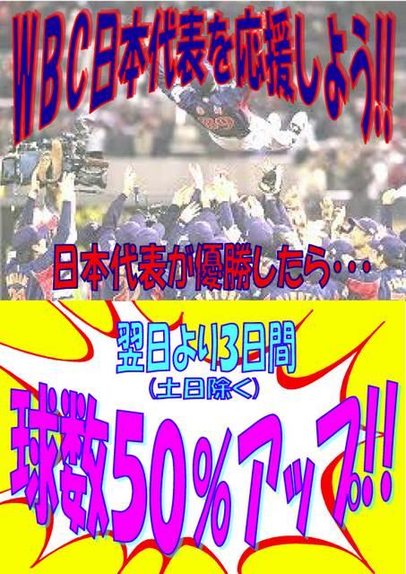 WBC日本代表が優勝したら2013-001