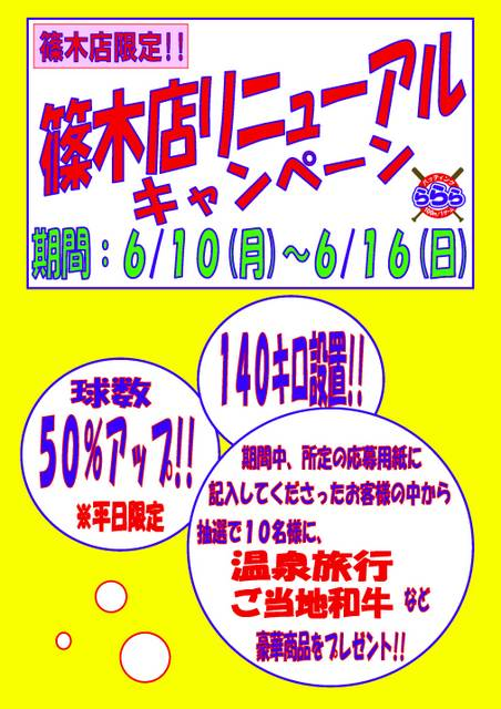 篠木リニューアル 2013-001