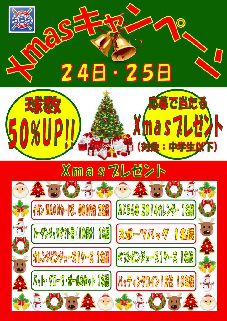 クリスマスキャンペーン2013