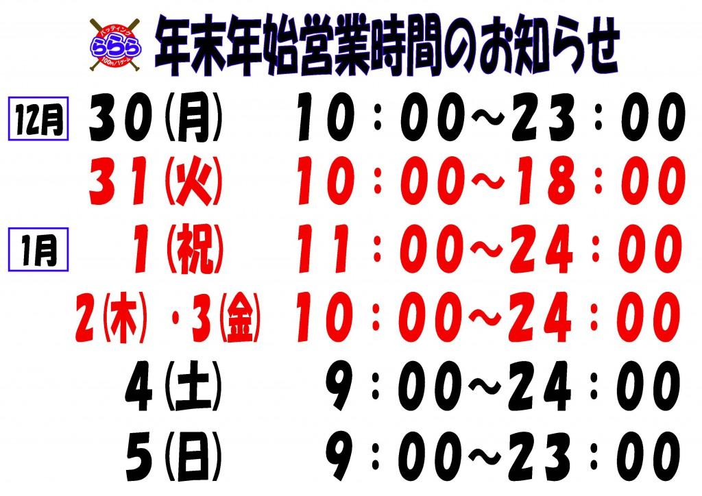 年末年始営業時間 2013-2014