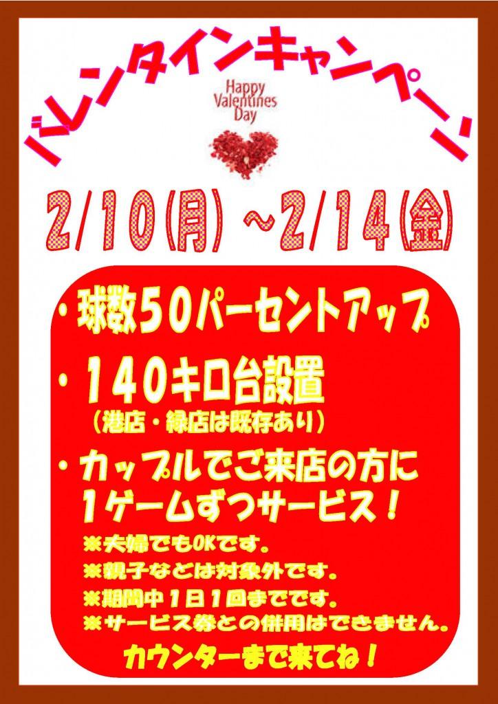 バレンタインキャンペーン2014