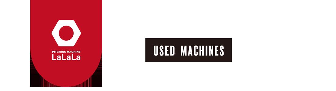 中古マシン在庫状況