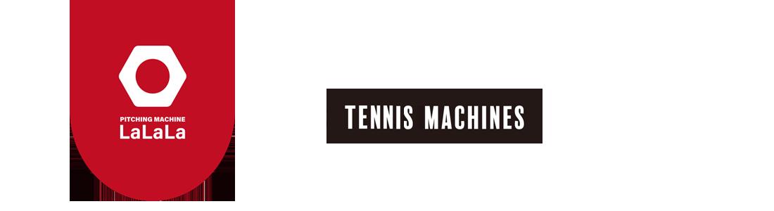 テニス用マシン