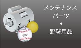 メンテナンスパーツ・ボール・ネット・その他野球用品