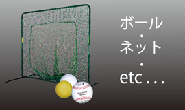 ボール・ネット・その他野球用品