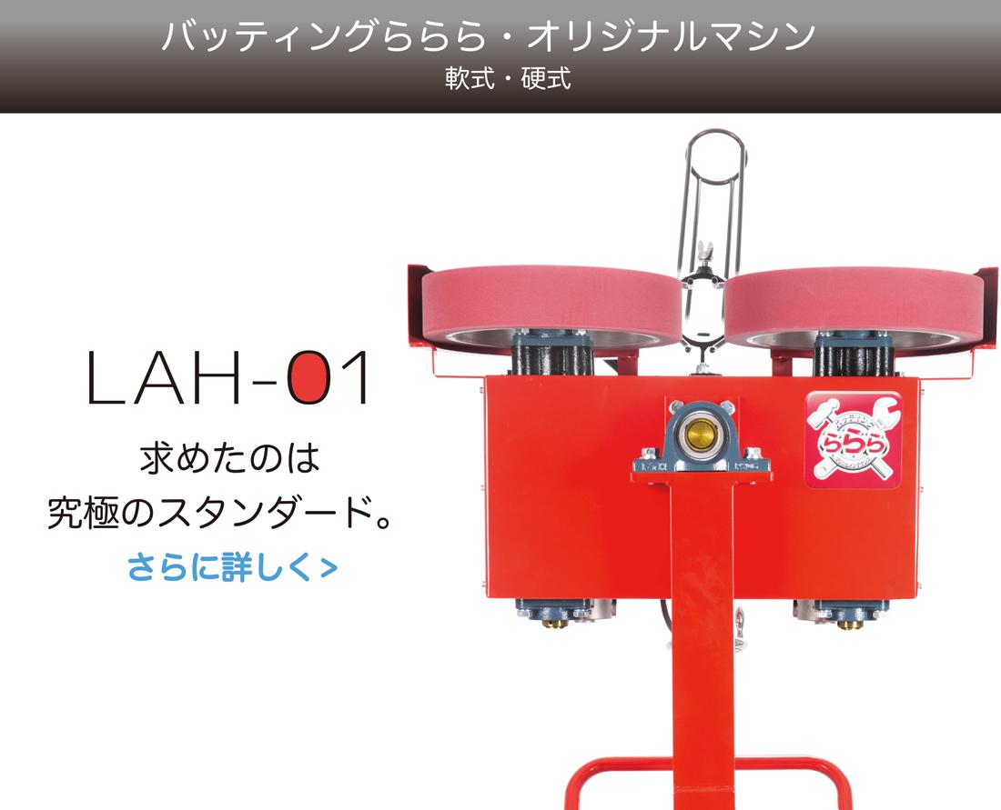 オリジナルピッチングマシン