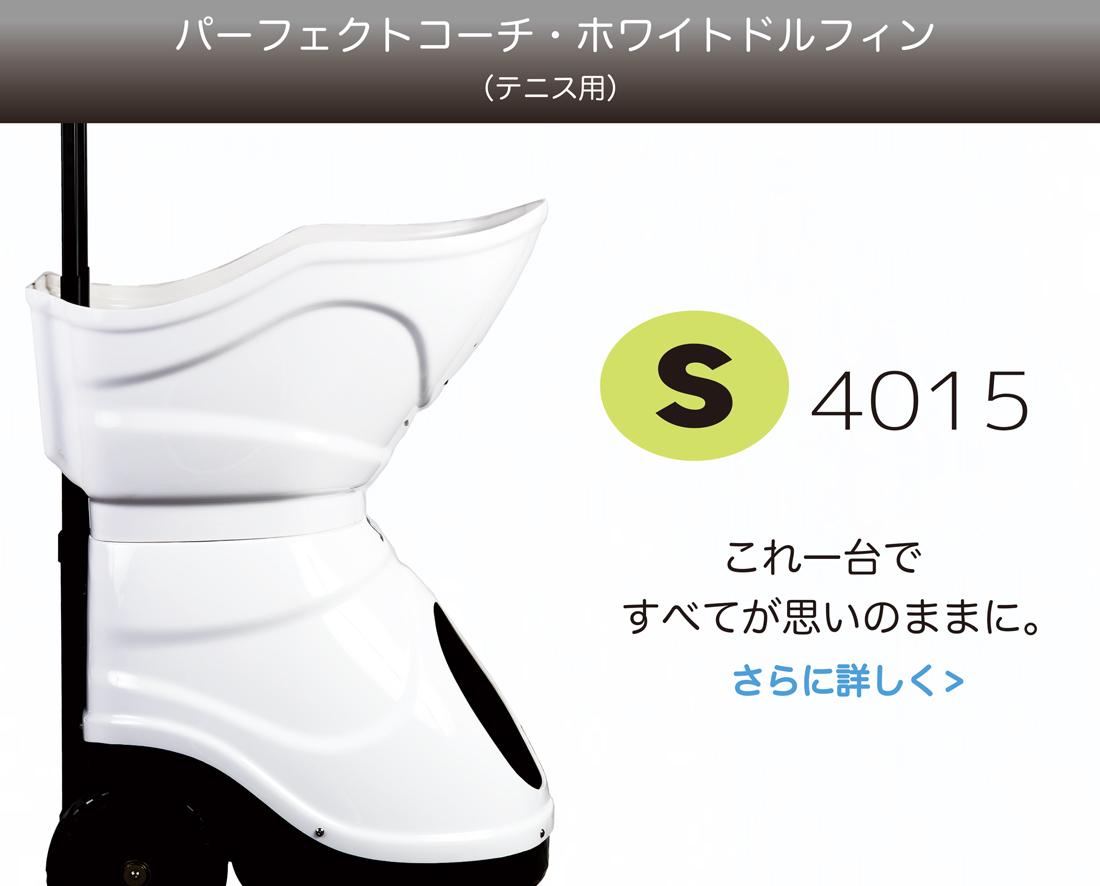 テニス用パーフェクトコーチ・ホワイトドルフィンS4015